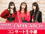 NMB48「LAPIS ARCH」コンサート生中継