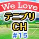 新テニスの王子様 We Love テニプリCH #15~平等院・鬼がやってきたSP~
