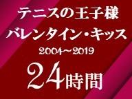 テニスの王子様「バレンタイン・キッス」24時間放送