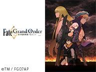 「Fate/Grand Order -絶対魔獣戦線バビロニア-」17話上映会