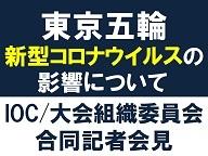【生中継】東京五輪 新型コロナウイルスの影響について 記者会見