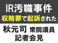 【IR汚職事件】秋元司衆院議員 記者会見