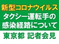 【生中継】タクシー運転手の感染経路について 東京都 記者会見