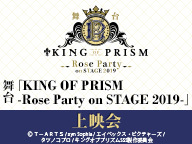 舞台「KING OF PRISM-Rose Party on STAGE 2019-」上映会