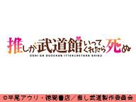 「推しが武道館いってくれたら死ぬ」9~12話振り返り上映会