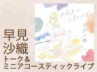 早見沙織 「シスターシティーズ」 発売記念トーク&ミニアコースティックライブ特番 supported by animelo mix