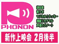 PHONON新作上映会【津田家・青ラボ・マジうち・リカチマル・たびノート】