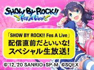 「SHOW BY ROCK!! Fes A Live」配信直前だといいな!スペシャル生放送!