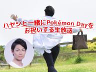 ハヤシと一緒にPokémon Dayをお祝いする生放送