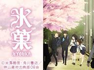 「氷菓」12~22話一挙放送