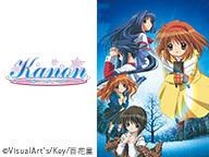 「Kanon」1~12話一挙放送