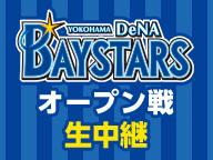 【無観客試合】横浜DeNAベイスターズvs広島東洋カープ【オープン戦】