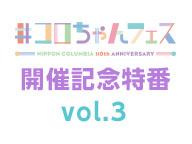#コロちゃんフェス 開催記念特番 Vol.3