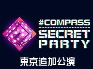 #COMPASS SECRET PARTY 東京追加公演 有料ライブ配信
