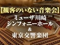 【観客のいない音楽会】ミューザ川崎シンフォニーホール&東京交響楽団 モーツァルト・マチネ 第40回 Live from Muza!