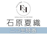 石原夏織 1st LIVE TOUR「Face to FACE」振り返りニコ生特番 supported by animelo mix