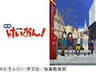 映画「けいおん!」上映会