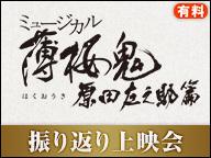 ミュージカル『薄桜鬼』原田左之助 篇 振り返り上映会