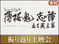 ミュージカル『薄桜鬼 志譚』土方歳三 篇 振り返り上映会