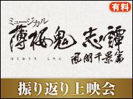 ミュージカル『薄桜鬼 志譚』風間千景 篇 振り返り上映会