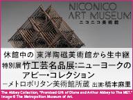休館中の東洋陶磁美術館 特別展「竹工芸名品展:ニューヨークのアビー・コレクション-メトロポリタン美術館所蔵」から生中継《ニコニコ美術館》