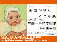 休館中の三菱一号館美術館「画家が見たこども展」から生中継(出演:坂本美雨)《ニコ美》