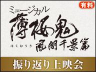 ミュージカル『薄桜鬼』風間千景 篇 振り返り上映会