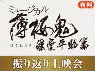 ミュージカル『薄桜鬼』藤堂平助 篇 振り返り上映会