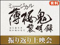 ミュージカル『薄桜鬼』黎明録 振り返り上映会