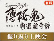 ミュージカル『薄桜鬼』新選組奇譚 振り返り上映会