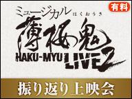 ミュージカル『薄桜鬼』HAKU-MYU LIVE 2 振り返り上映会