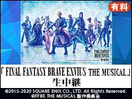 「FINAL FANTASY BRAVE EXVIUS」THE MUSICAL 生配信【有料】