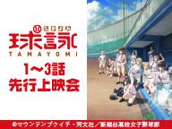 【WEB最速】「球詠」1~3話先行上映会