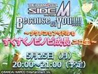 アイドルマスター SideM Because of You!!!!!  ~タケノコもアイドルもすくすくノビノビ成長~