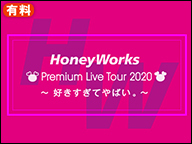 HoneyWorks Premium Live Tour 2020 ~好きすぎてやばい。~