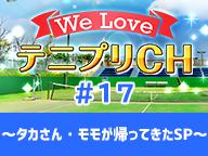 新テニスの王子様 We Love テニプリCH #17 ~タカさん・モモが帰ってきたSP~