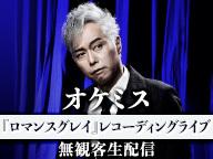 【無観客生配信】オケミス(大槻ケンヂミステリ文庫)2nd アルバム『ロマンスグレイ』レコーディングライブ