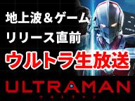 アニメ『ULTRAMAN』地上波放送&ゲームリリース直前ウルトラ生放送