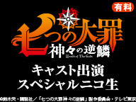 「七つの大罪 神々の逆鱗」キャスト出演スペシャルニコ生