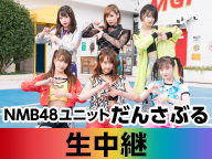【無観客】NMB48ユニット「だんさぶる! 〜Jack-in-the NMB48 theater〜」独占生中継