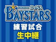 【無観客】横浜DeNAベイスターズvs阪神タイガース 練習試合(3月25日)