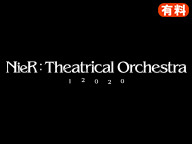『NieR:Theatrical Orchestra 12020』東京公演