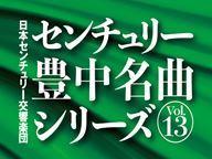 センチュリー豊中名曲シリーズVol.13