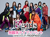 【  E-girls  】無観客ライブイベント Supported by niconico