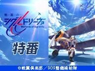 TVアニメ「戦翼のシグルドリーヴァ」ワルキューレ情報局第1回