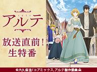TVアニメ「アルテ」放送直前!生特番