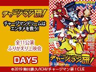 コロナに負けるNA!LIVEミュージカル演劇『チャージマン研!』チャージマンドリームはエンタメを救う!全11公演 ニコニコふりかえり上映会WEEK DAY5