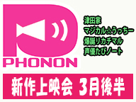 PHONON新作上映会【津田家・マジうち・リカチマル・たびノート】