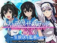 ストライク・ザ・ブラッド Ⅳ OVA ~生放送を監視せよ!~