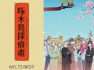「啄木鳥探偵處」12話上映会